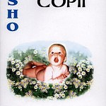 cartea-despre-copii-osho