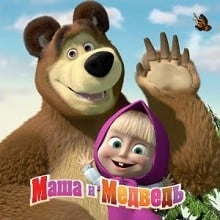 masa i medvedi