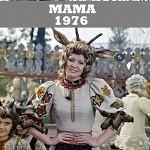 Mama-1976-filme-romanesti-vechi